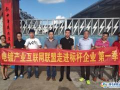 电镀产业互联网联盟中华行第一季走访问深圳电镀标杆企业