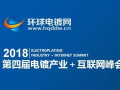 2018第四届电镀产业+互联网峰会:中国式创新,挑战与机遇已来!