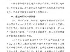 工业和信息化部公开征求对《铝行业规范条件(征求意见稿)》《铅锌行业规范条件(征求意见稿)》《镁行业规范条件(征求意见稿)》的意见