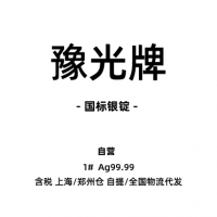 豫光 1#银锭 郑州明达仓