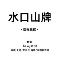 水口山 1#银锭 上海飞平