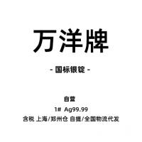 万洋 1#银锭 上海/郑州仓