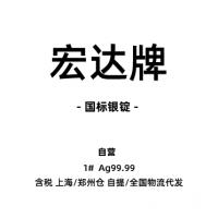 宏达牌银锭 纯度99.99% 上海飞平