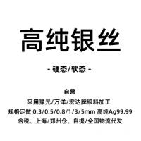 高纯银丝 Ag99.99 1mm银丝