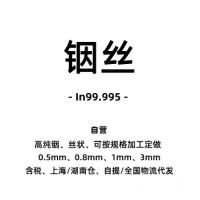 高纯铟丝 精铟丝 金属铟丝 99.995%高纯铟丝