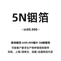 高纯铟箔 In99.999铟片 5N精铟箔
