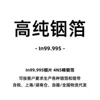 高纯铟箔 In99.995铟片 4N5精铟箔