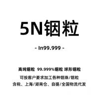 高纯铟粒 5N铟粒 99.999%铟粒 球形铟粒