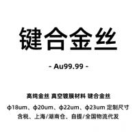 金丝 高纯金丝 真空镀膜材料 键合金丝_金键合丝_金99.999