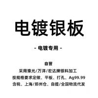 电镀银板 豫光银料 上海仓物流发全国