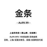 金条 AU100克 含税 实物金条