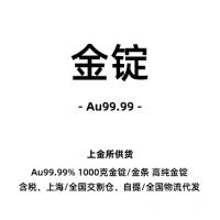 金锭 1000g 纯度Au99.99%
