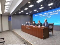 """打响""""发令枪"""" ,重启首日中国电子与武汉签署三大战略合作协议"""