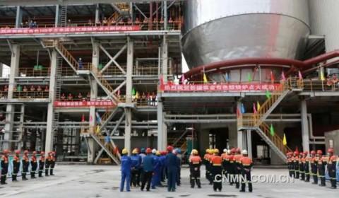 中国恩菲设计的新疆紫金有色10万吨/年锌项目焙烧炉点火成功