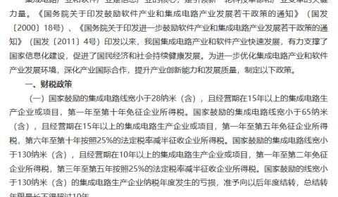 40条新政支持集成电路、软件产业优惠政策升级