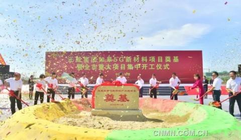 正威国际集团如皋5G新材料产业园项目开工建设