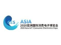 2020亚洲国际消费电子博览会