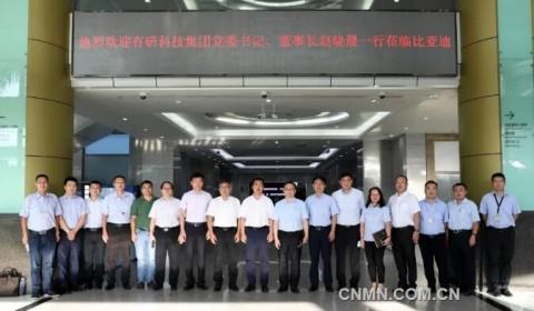 有研集团与深圳比亚迪集团共同推进新能源汽车产业发展