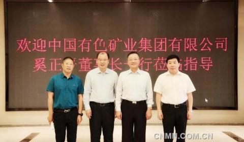 葛红林会见中国有色矿业集团董事长奚正平一行