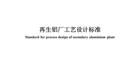 团体标准《再生铝厂工艺设计标准》批准发布