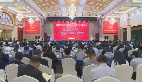 2020年全国镁行业大会暨镁业分会第二十三届年会在孝义市召开
