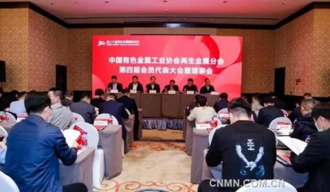 有色协会再生金属分会第四届会员代表大会暨四届一次理事会在西安召开