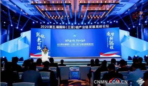 """第五届国际(三亚)铝产业链发展高峰论坛聚焦铝工业""""十四五""""发展战略重点"""