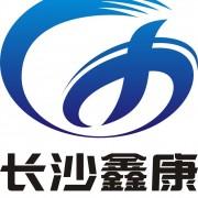 长沙鑫康新材料有限公司