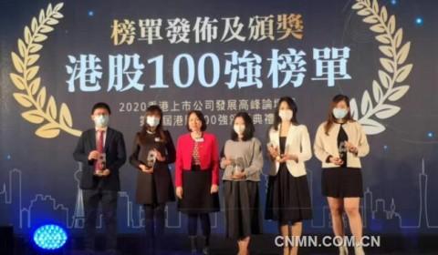 """招金矿业荣获港股100强""""卓越黄金企业""""奖"""