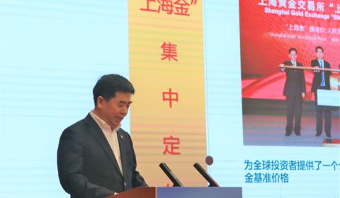 """""""上海金""""金锭标准成功入选上海市首批""""上海标准"""""""