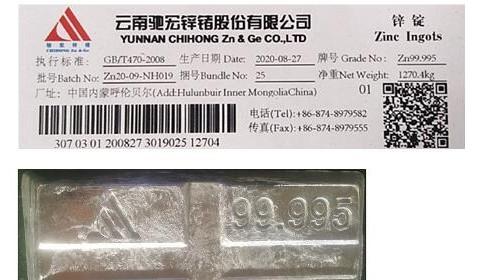 关于同意云南驰宏锌锗股份有限公司增加锌锭注册产地的公告