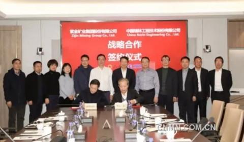 中国瑞林与紫金矿业签署战略合作协议