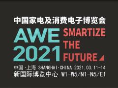AWE(Appliance & Electronics World Expo)即中国家电及消费电子博览会