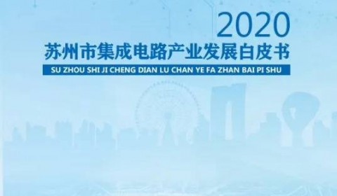 《2020年苏州市集成电路产业发展白皮书》正式发布