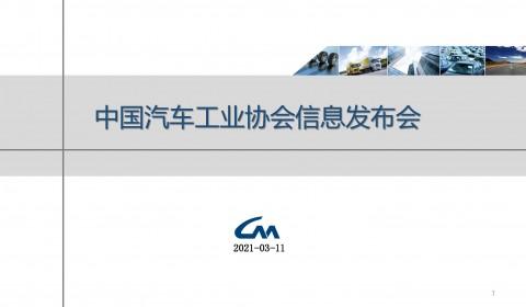中汽协:2021年2月汽车工业经济运行情况