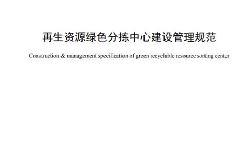 解读《再生资源绿色分拣中心建设管理规范》(SB/T 10720-2021)(附全文)