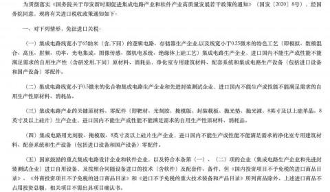 三部门发布免税新政利好集成电路产业