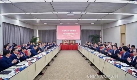 有研集团与中国电科召开战略合作年度对接会