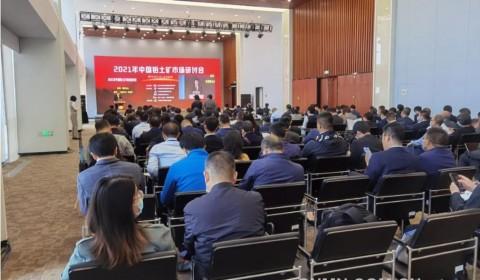 共话铝产业发展新趋势——2021年中国铝土矿市场研讨会在沪召开
