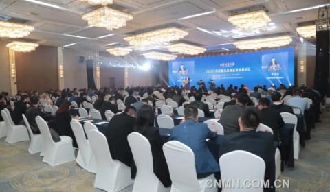 """探索铝产业""""双碳""""发展新路径 2021汽车轻量化高端应用发展论坛在邹平召开"""
