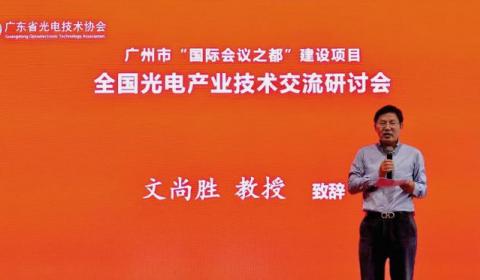 全国光电产业技术交流研讨会在广州隆重召开