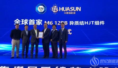 业内首家!华晟新能源M6 12BB异质结组件获TüV南德认证证书