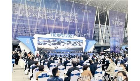 2021中国钛谷国际钛博览会盛大开幕