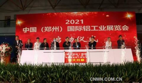 发力应用端 做优产业链 河南铝业再出发 2021中国(郑州)国际铝工业展览会开幕