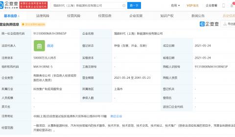 宁德时代在上海成立新能源科技公司 注册资本5亿元