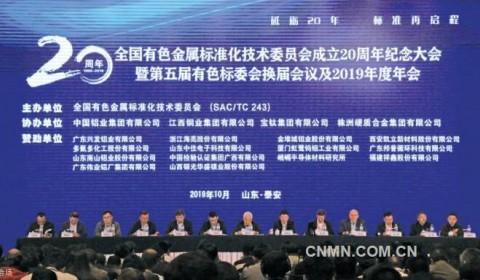"""推动中国标准和国际标准""""双轮驱动"""" 有色标准:肩负使命 始终向前"""
