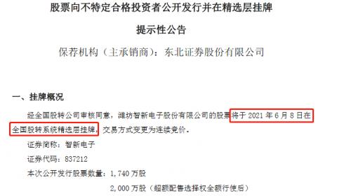 智新电子6月8日挂牌精选层 2021年一季度净利增长291