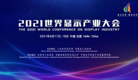 官宣:2021世界显示产业大会将于6月17-18日在合肥举办