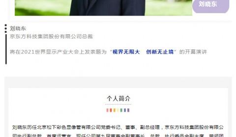 大咖来了 | 京东方科技集团股份有限公司总裁刘晓东将在2021世界显示产业大会发表开幕演讲