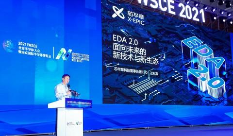 """芯华章科技董事长兼CEO王礼宾:实现""""EDA2.0""""不是梦"""